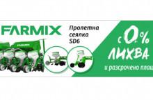 Пневматична сеялка за пролетници с торовнасяне FARMIX